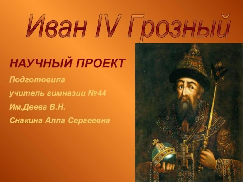 Краткая биография ивана грозного. биография ивана грозного: интересные факты