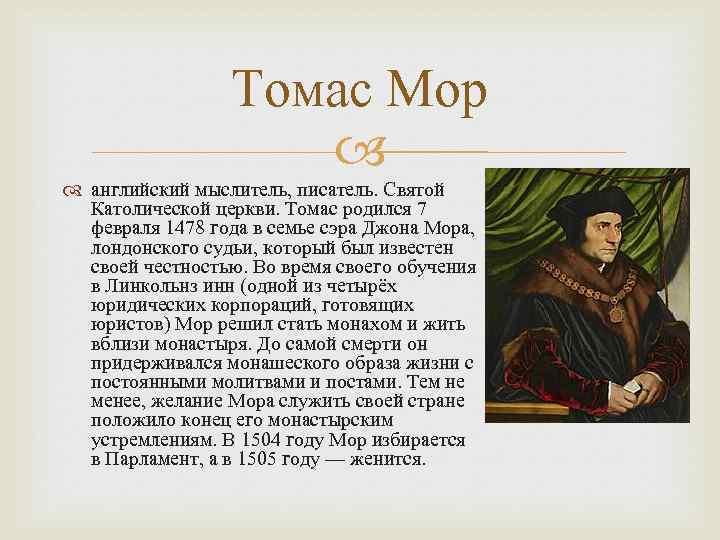 Томас мор - биография, личная жизнь, фото