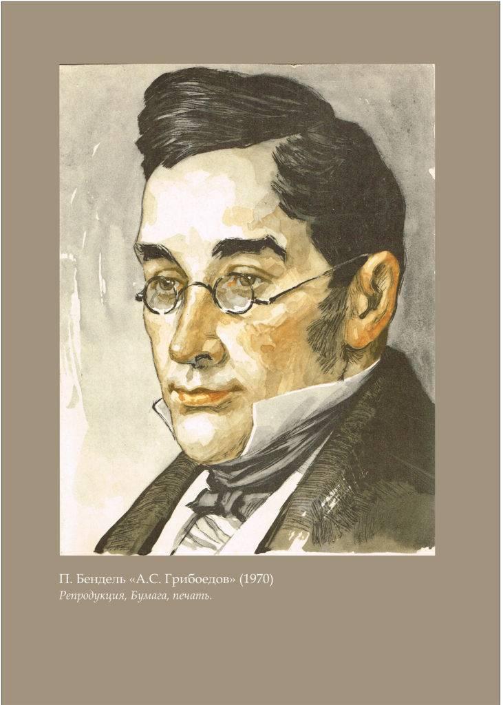 Александр грибоедов – биография, фото, личная жизнь, книги - 24сми
