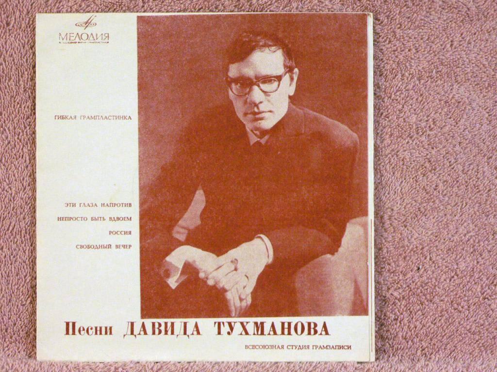 Давид фёдорович тухманов: биография, карьера и личная жизнь