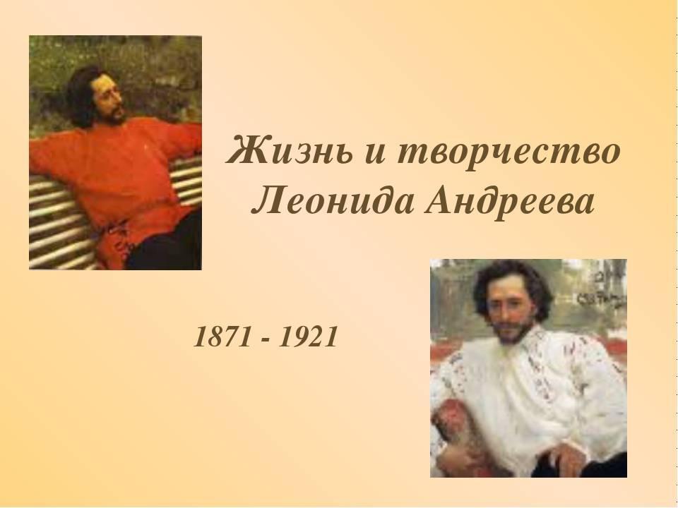 Андреев, леонид николаевич – краткая биография. биография андреева