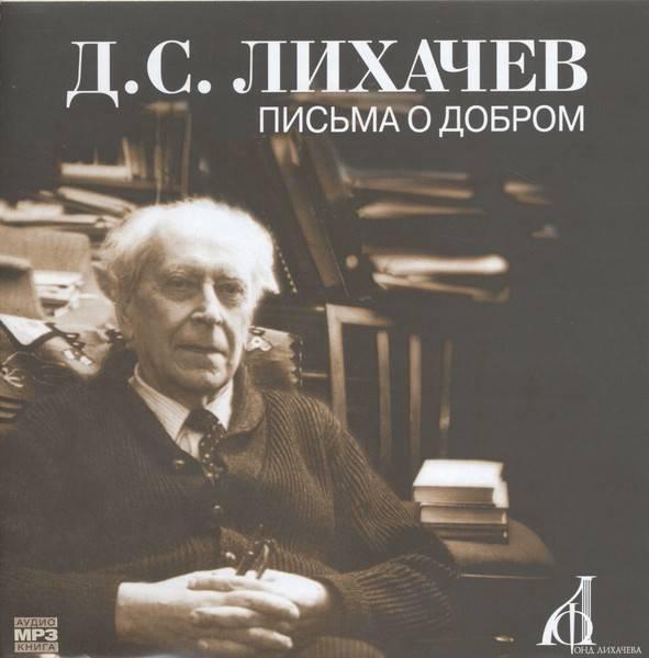 Дмитрий сергеевич лихачев: краткая биография, факты, видео