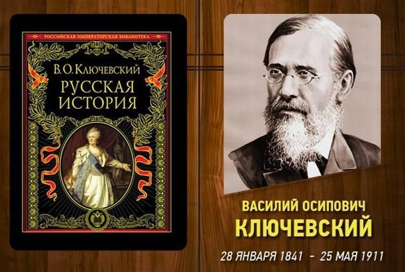 Василий осипович ключевский — традиция