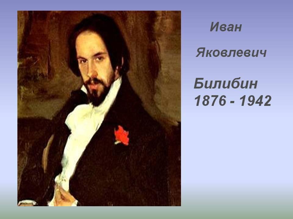 Иван яковлевич билибин: биография, иллюстрации и картины художника