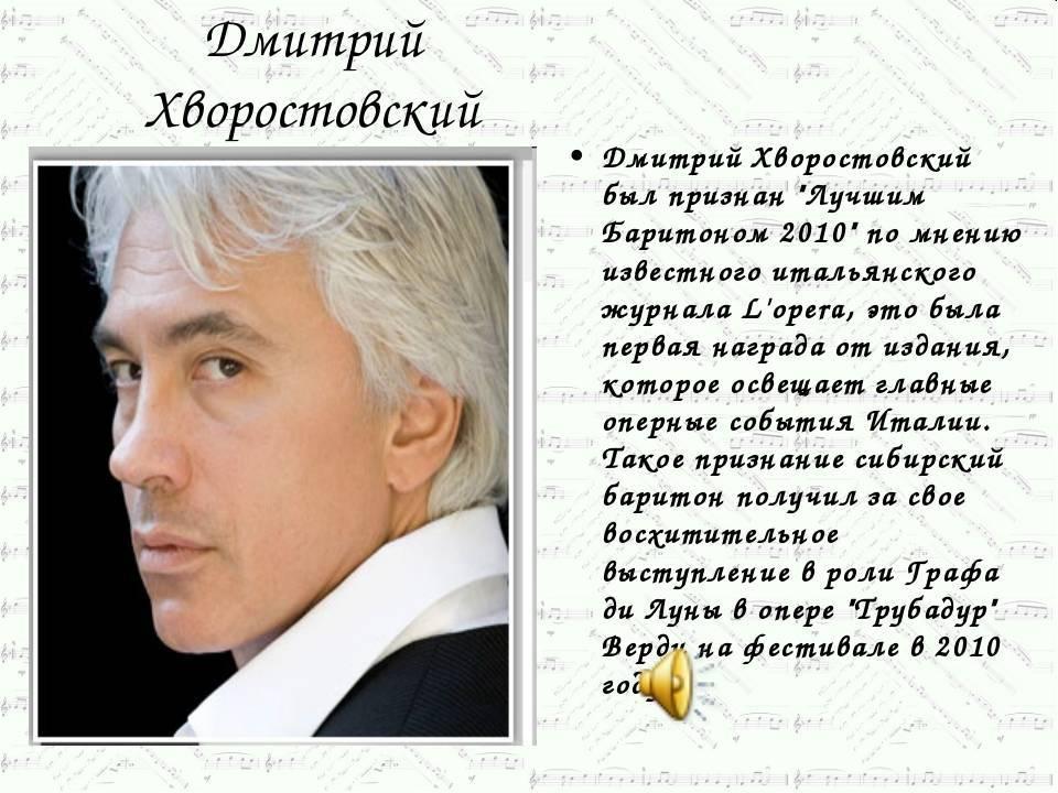 Дмитрий хворостовский: биография, интересные факты