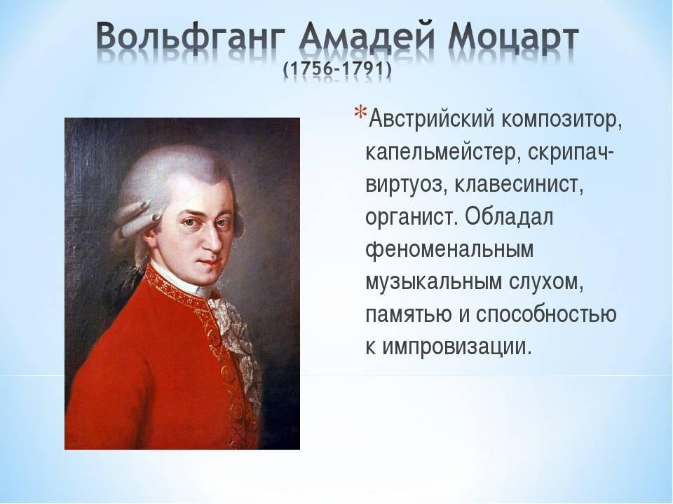 Интересные факты о жизни вольфганга моцарта, биография, творческий путь, семья – удивительные факты