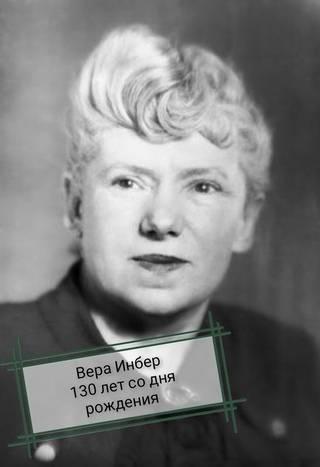 Вера инбер, лучшие стихи, поэма, биография, фотогалерея