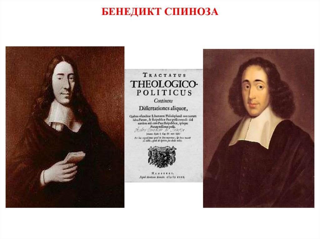 Бенедикт спиноза: биография, философия, основные идеи