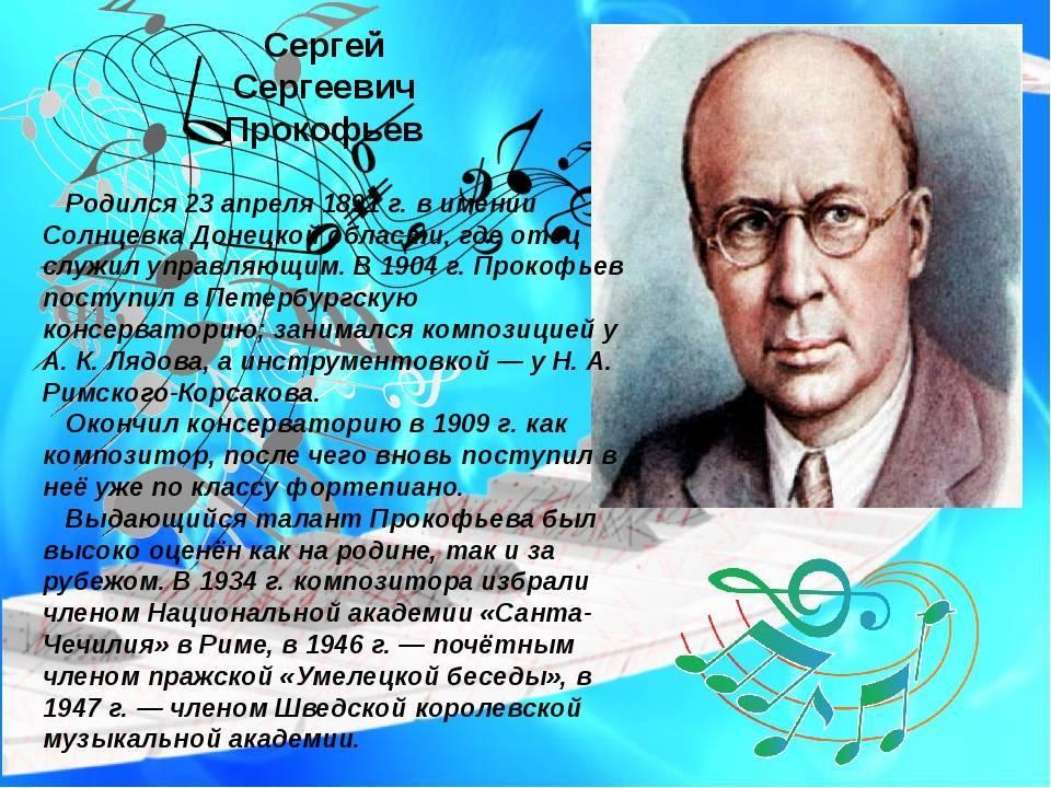 Сергей прокофьев к юбилею композитора — ресурсный центр музыка
