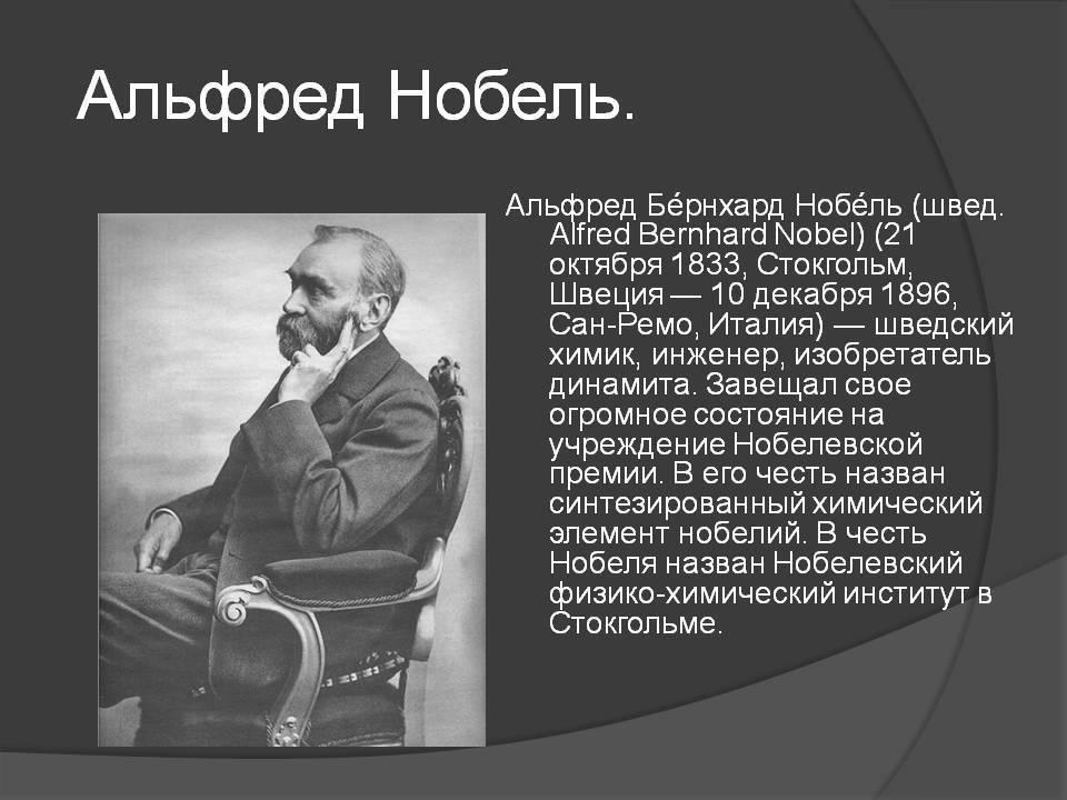 Нобель, альфред — википедия. что такое нобель, альфред