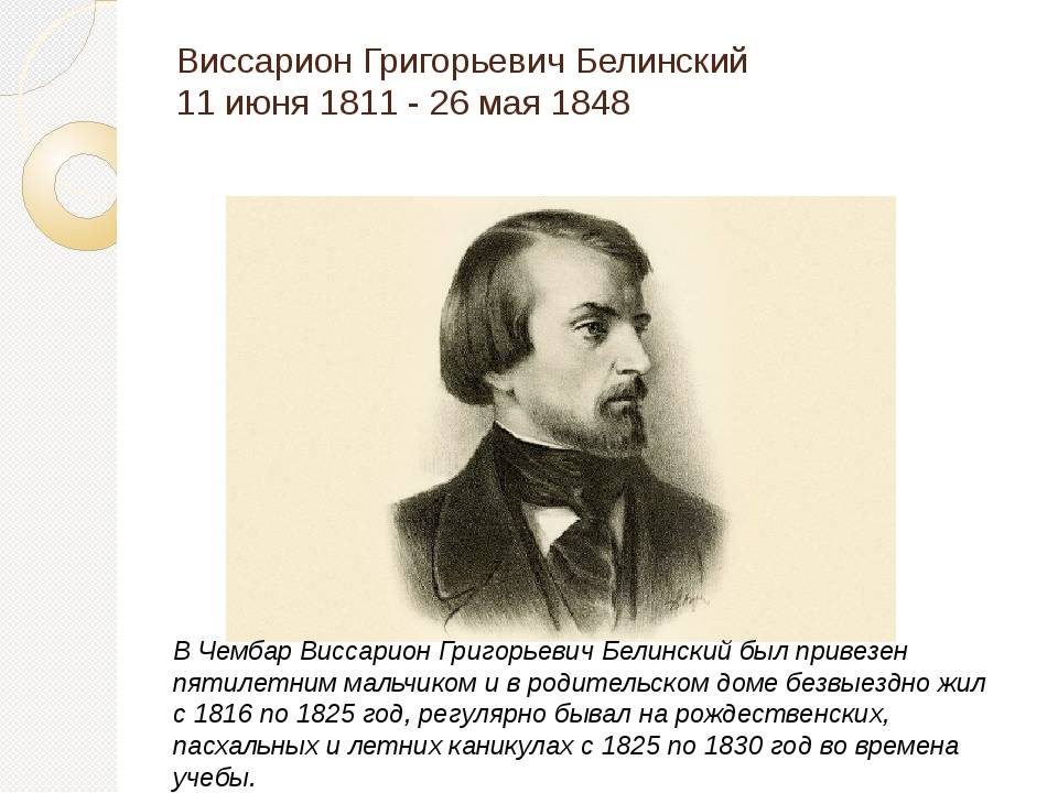 Белинский виссарион григорьевич биография, фото