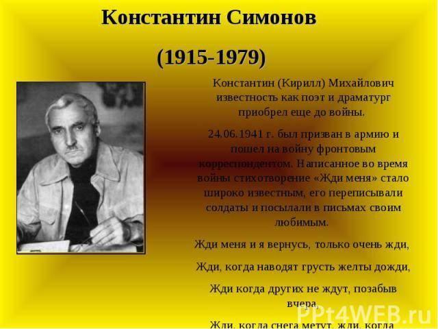 Симонов константин: биография и творчество