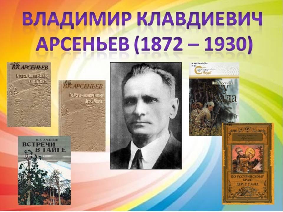 Арсеньев, владимир клавдиевич