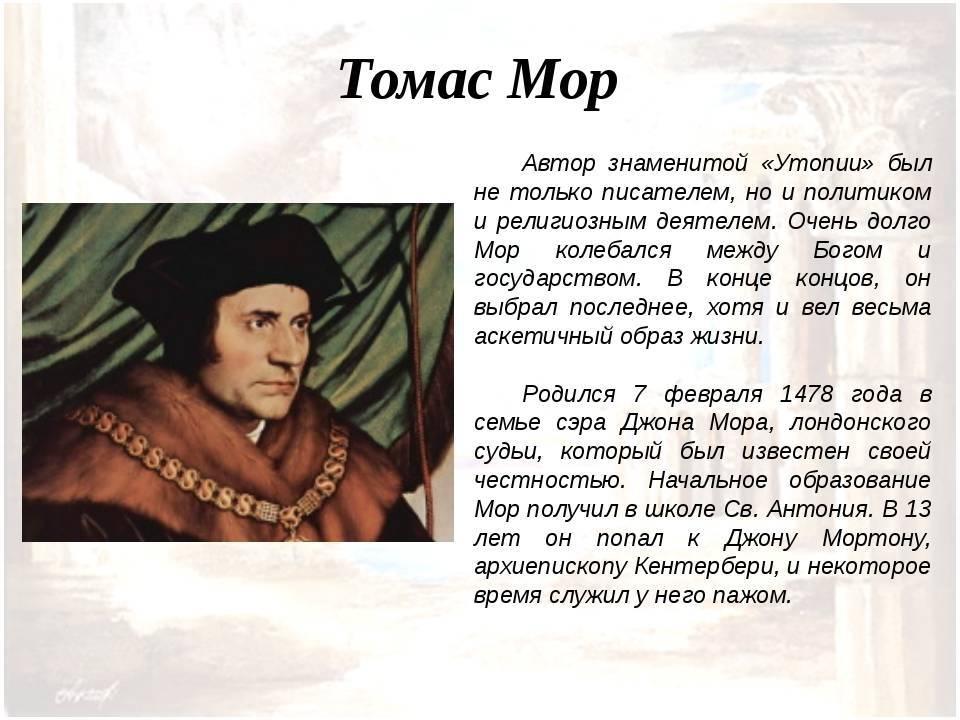 Томас мор и его идеальное государство. билография, идеи, смерть.