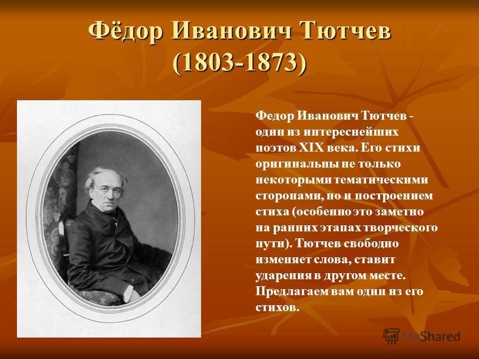 Краткая биография, жизнь и творчество ф. и. тютчева