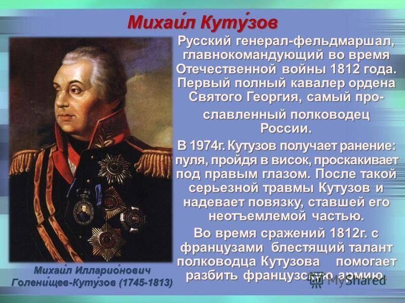 Краткая биография кутузова михаила илларионовича | краткие биографии