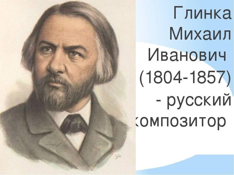 Краткая биография глинка интересное о композиторе михаиле ивановиче для детей