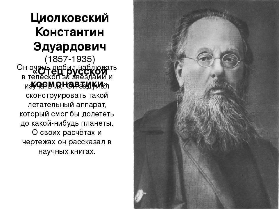 Отец русской космонавтики