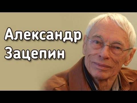 Александр зацепин - биография, информация, личная жизнь, фото, видео