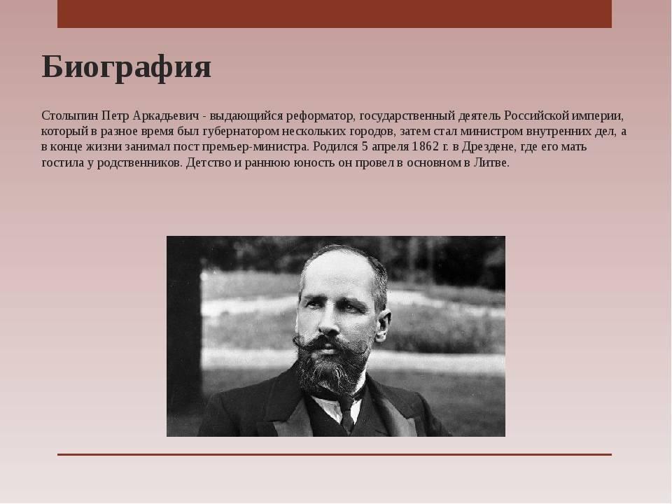 Биография Петра Столыпина
