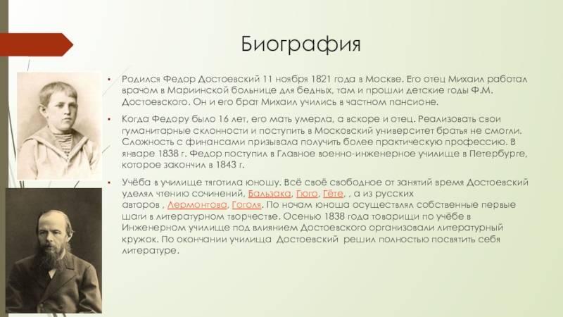 Федор михайлович достоевский: биография, творчество, интересные факты из жизни, память - nacion.ru