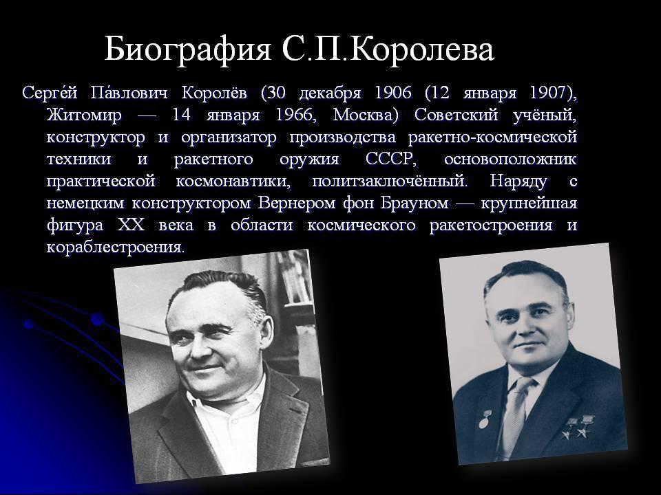 Сергей королёв - биография, информация, личная жизнь, фото, видео