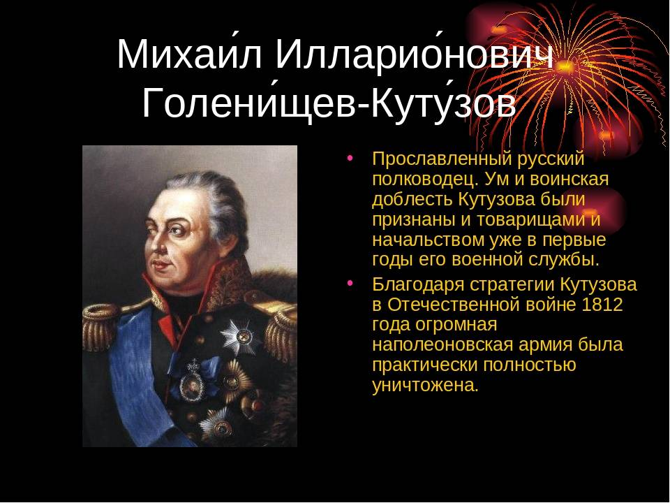 Михаил илларионович голенищев-кутузов р. 5 сентябрь 1747 ум. 16 апрель 1813