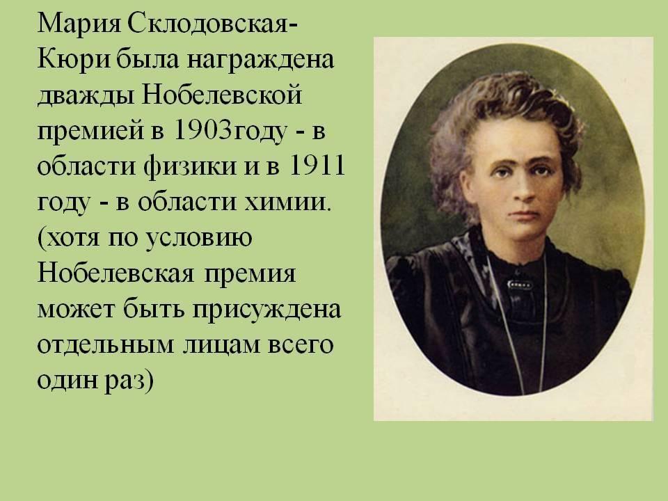 Мария склодовская-кюри — биография первооткрывательницы радиации | исторический документ