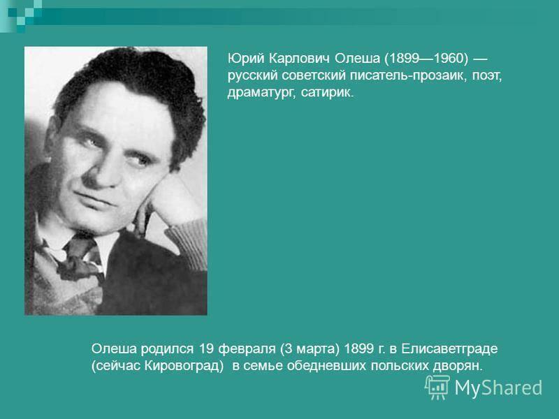 Олеша юрий карлович — биография писателя, личная жизнь, фото, портреты, книги