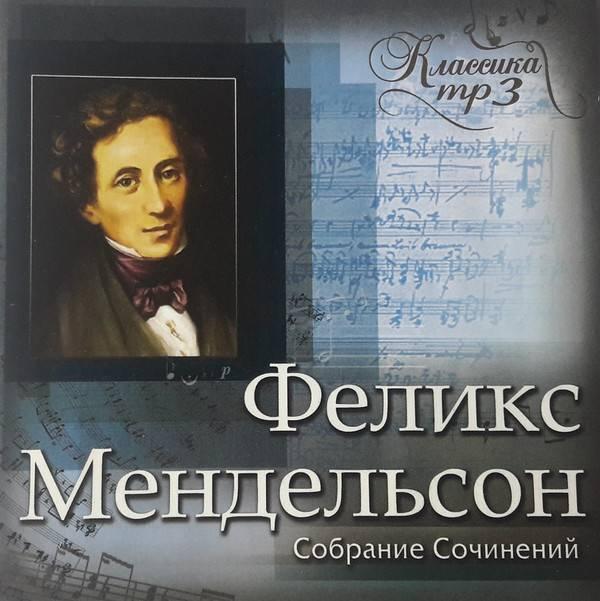 Category:mendelssohn, felix - imslp: free sheet music pdf download