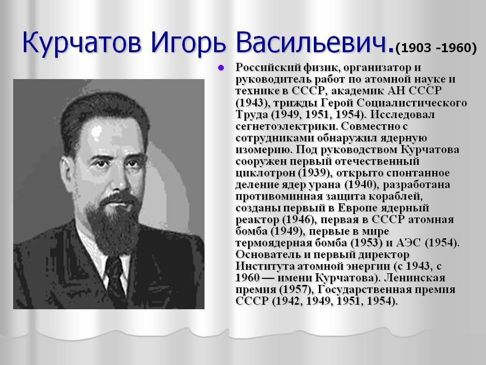 Курчатов игорь васильевич - биография, новости, фото, дата рождения, пресс-досье. персоналии глобалмск.ру.