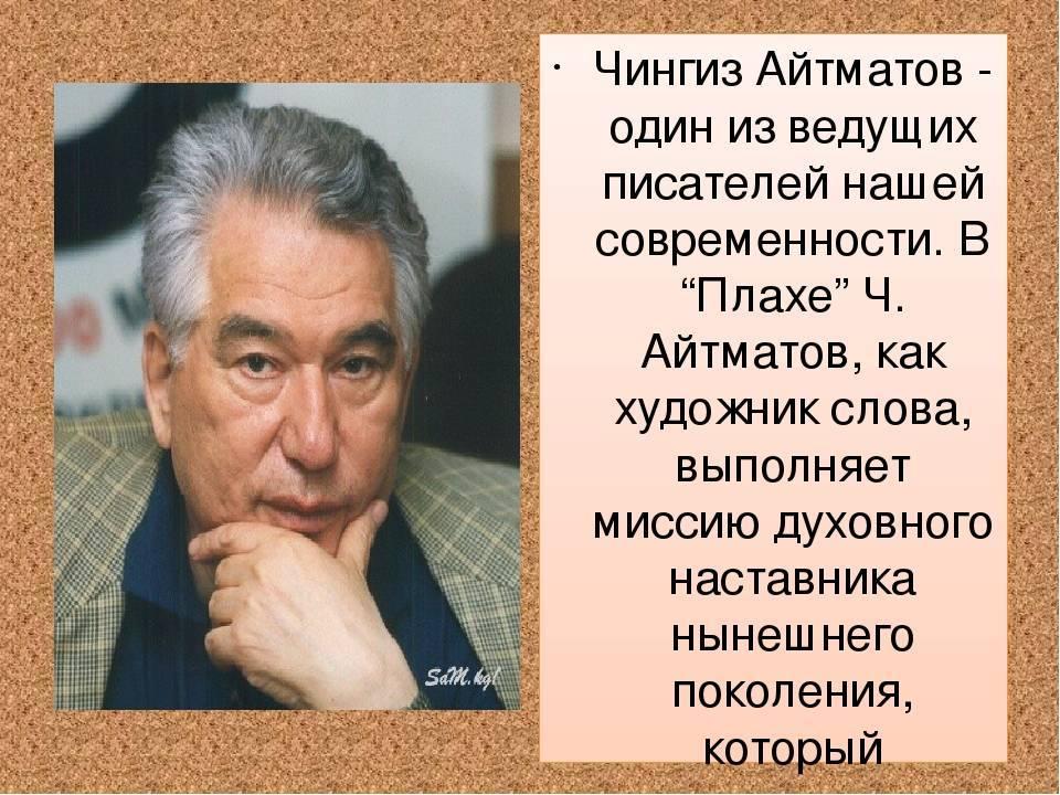 Айтматов, чингиз торекулович википедия