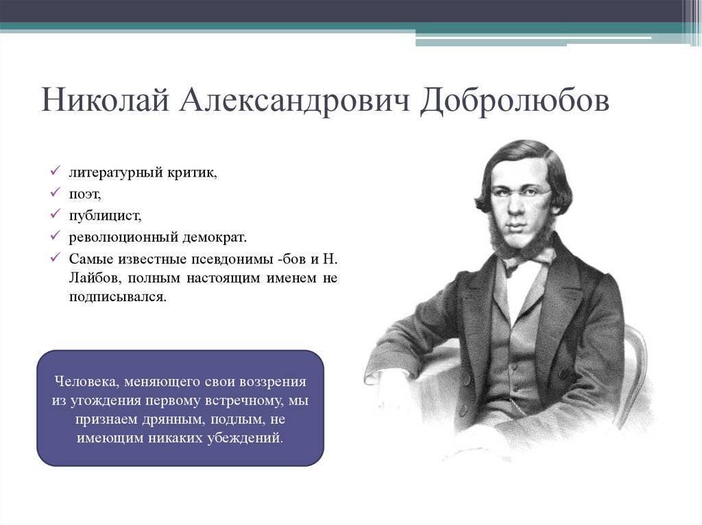 Николай александрович добролюбов — краткая биография | краткие биографии