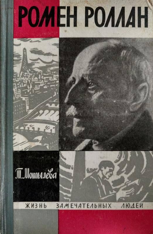 Ромен роллан — реалист французской литературы