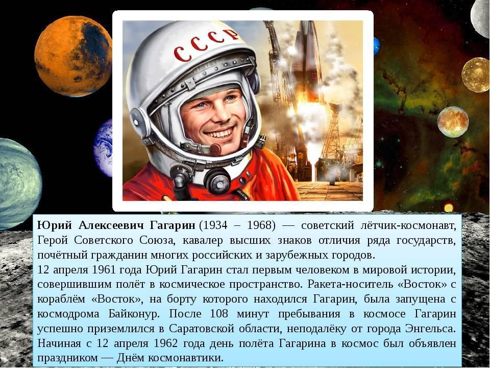 По космическим меркам: 10 самых знаменитых отечественных космонавтов и их рекорды