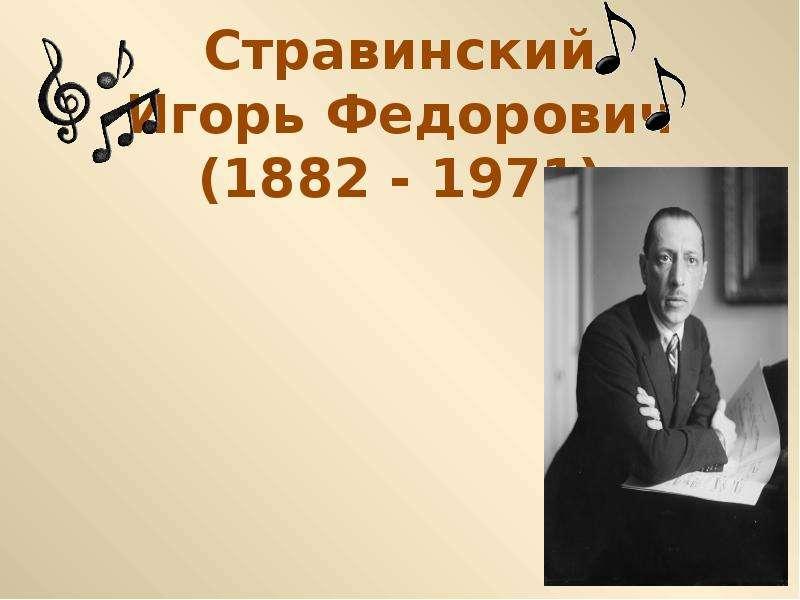 Игорь фёдорович стравинский — традиция