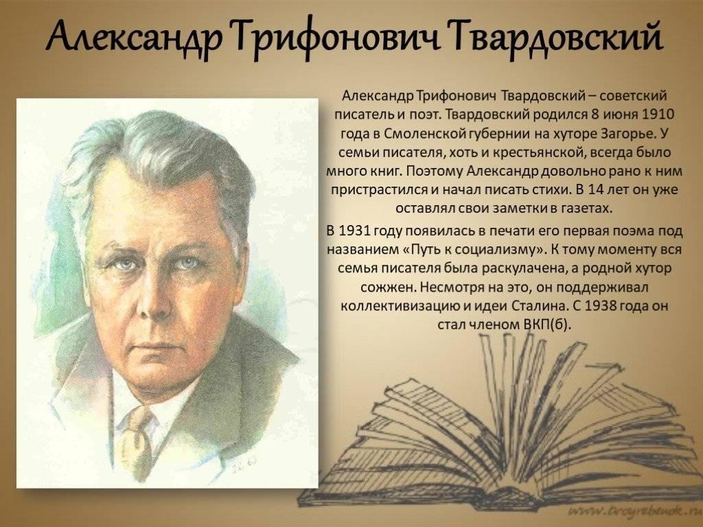 Краткая биография твардовского, жизнь и творчество писателя александра трифоновича