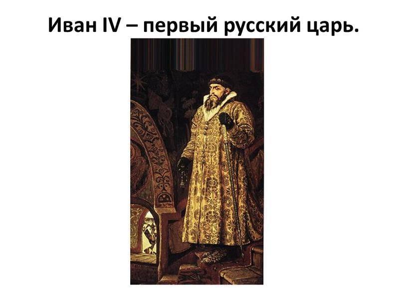 Иван 4 грозный — биография первого царя россии