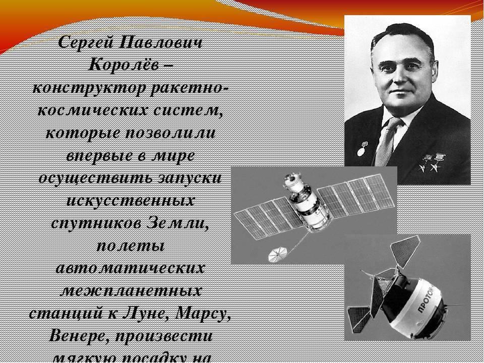 Сергей павлович королев — интересные факты