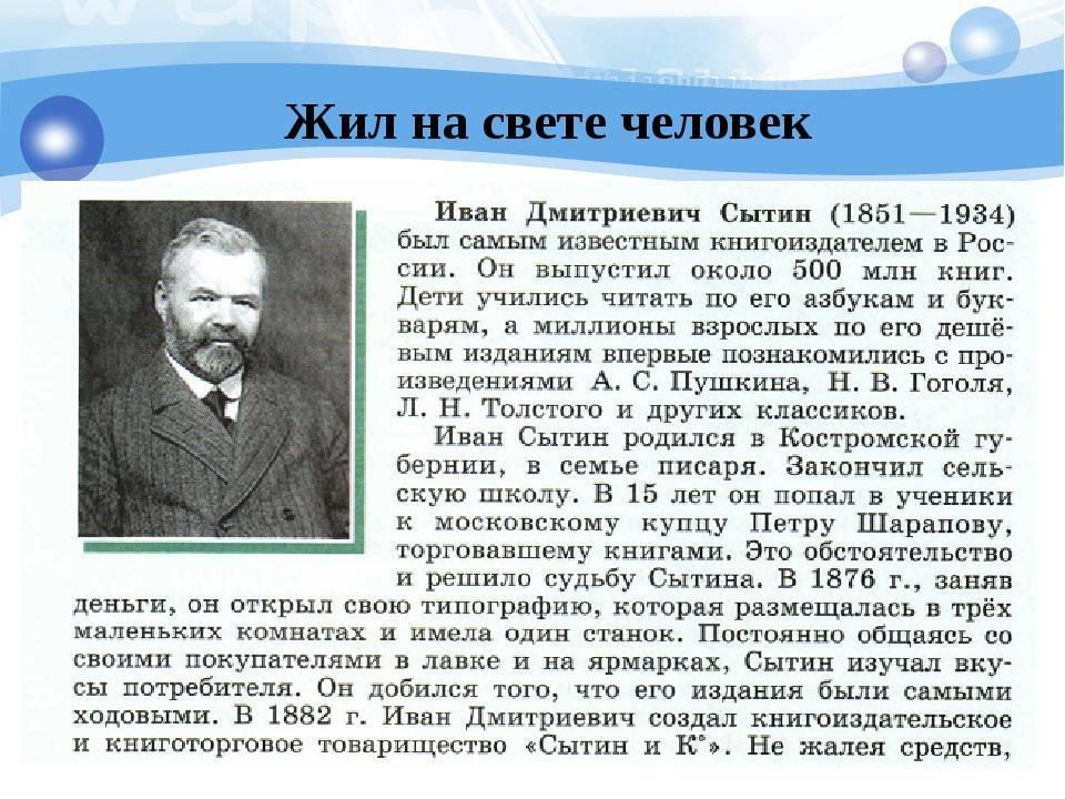Сытин иван дмитриевич – биография книгоиздателя, личная жизнь, фото