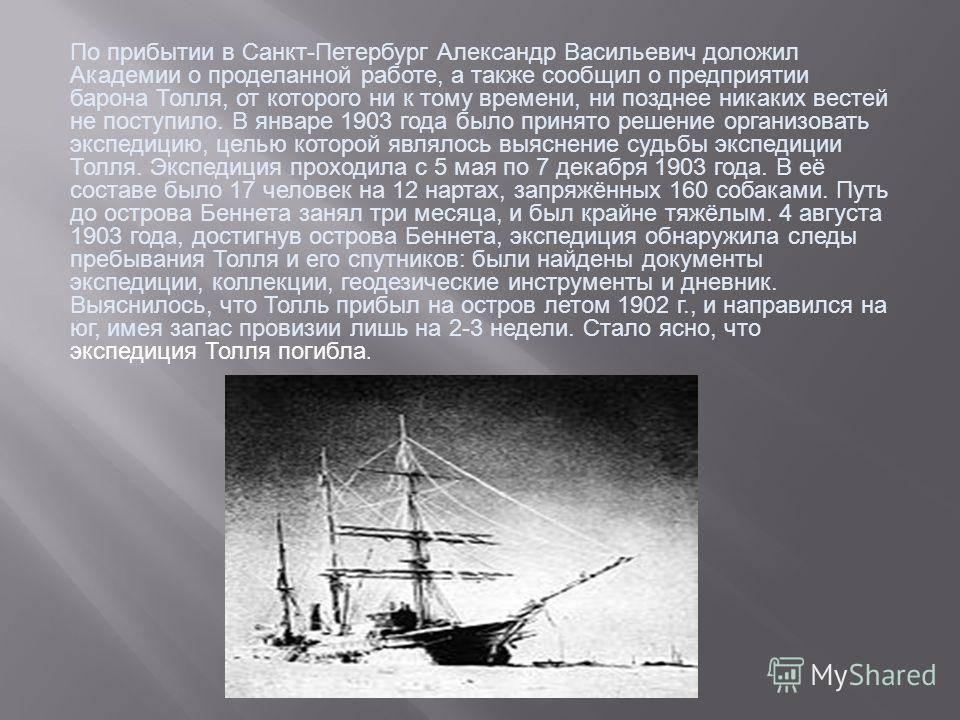 Толль эдуард васильевич