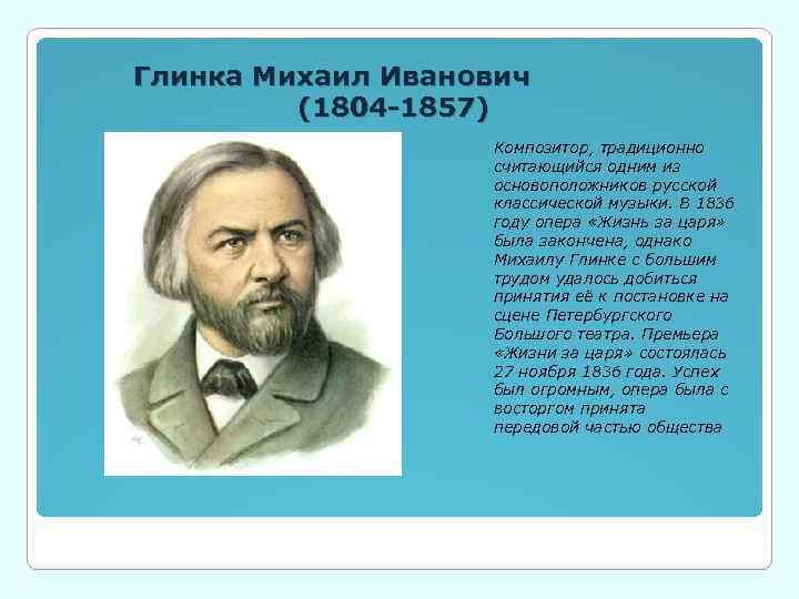 Михаил глинка интересные факты из жизни и биографии композитора михаила ивановича
