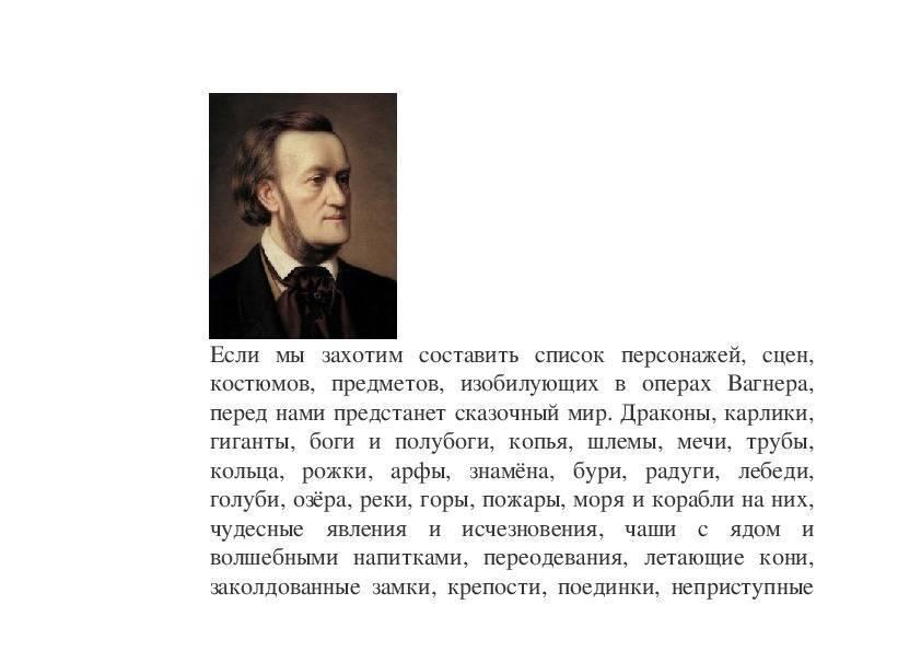 Вагнер, рихард википедия