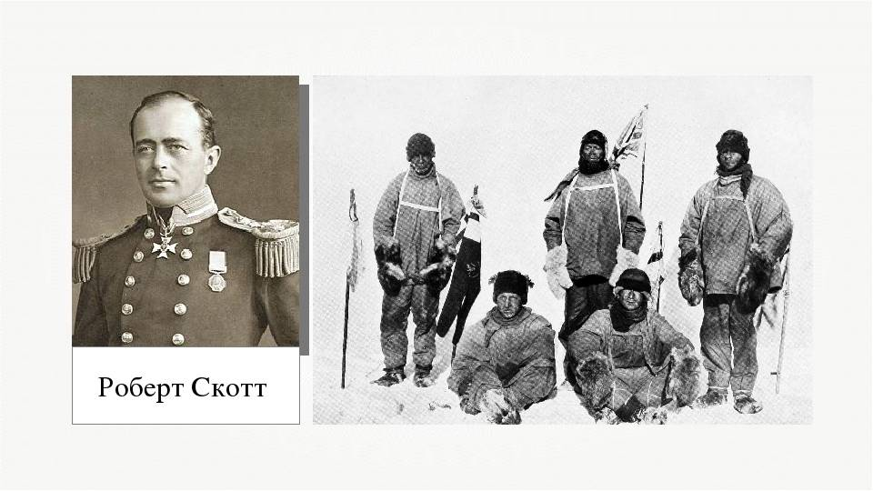 Роберт скотт - фото, биография, личная жизнь, причина смерти, путешествия - 24сми