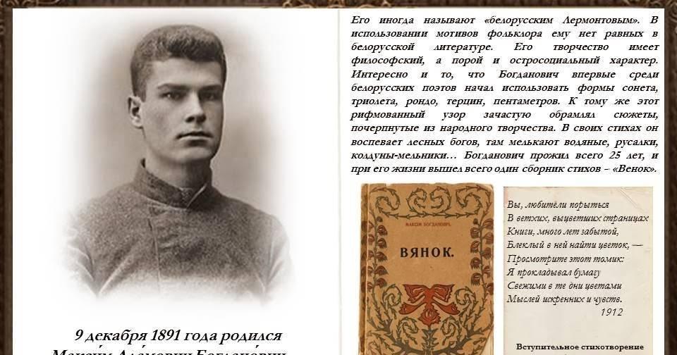 Wikizero - богданович, ипполит фёдорович