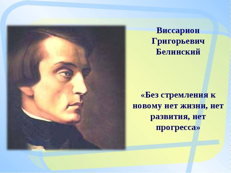 Белинский, виссарион григорьевич | наука | fandom