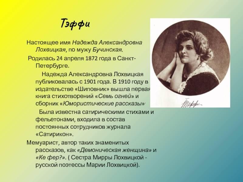 Тэффи: биография, интересные факты и видео