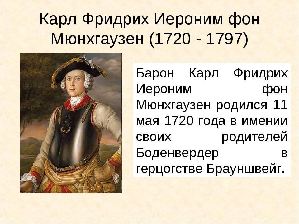 Мюнхгаузен, Карл Фридрих Иероним