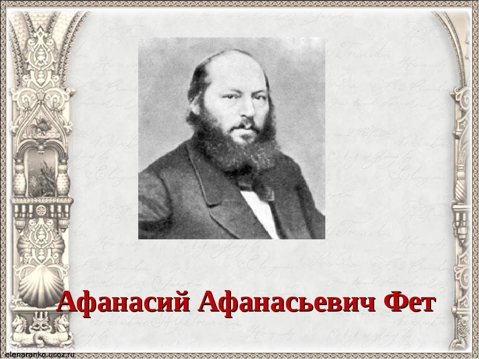 Краткая биография афанасия афанасьевича фета: главное