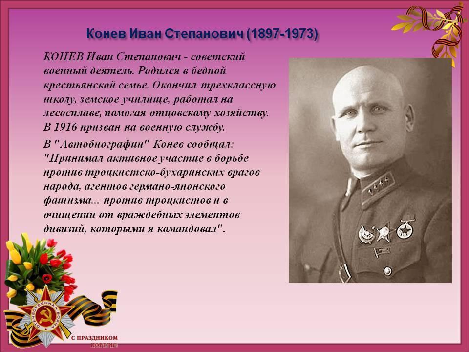 Конев, иван степанович — википедия